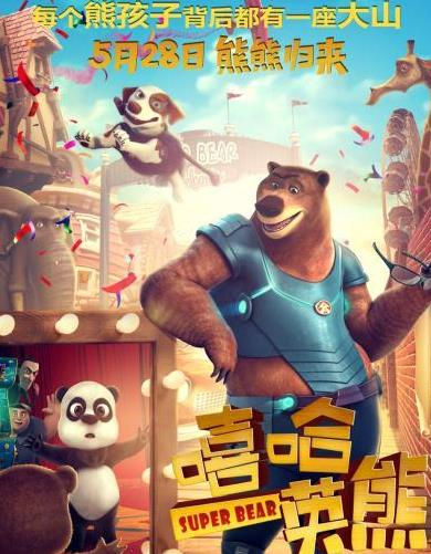 嘻哈英熊定档528熊爸熊宝来势熊熊
